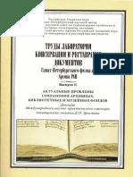 Круглов 2011 Реставрация переплета рукописной Кормчей середины.pdf