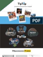 10_12_Презентация_TipTop_короткая.pdf