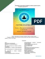 Марта - Связь с Высшими аспектами и развитие тонких органов чувств. Сборник практик №7
