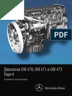 A470_584_23_81_BA_OM47X_HDEP_ON-HW_Euro6_02-15_RU_Online.pdf