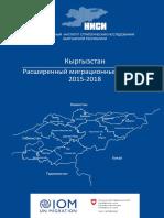 Migration-Profile-2018-in-Russian