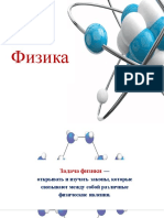Урок п1-2 (2).pdf