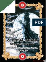 Osnovy Osnov Chernoy Magii Tom 4 (Ingvar)