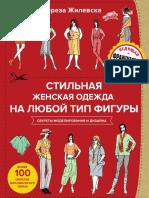 Stilnaya_zhenskaya_odezhda_na_lyuboy_tip_figury_Sekrety_modelirovania_i_dizayna.pdf