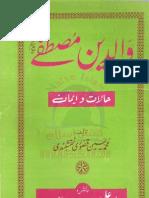 Waledain-e-Mustafa (www.sunnijawab.com)