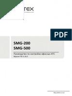 ОАТС SMG_200_500