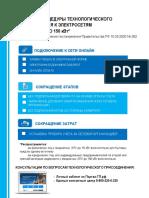 Памятка по ТП до 150 кВт с 01.07.2020.pdf