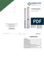 Aquatica - погружные насосы..pdf