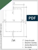 6-1-6 2 шт.pdf