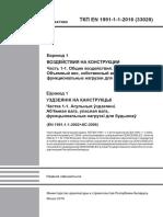 TKP_EN_1991-1-1-2016_Evrokod_1_VOZDEJSTVIYa_NA_KONSTRUKTsII_Chast_1-1_Obschie_vozdeystvia_Obemny_ves_sobstvenny_ves_funktsi.pdf