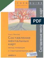 Составление ментальных карт. Метод генерации и структурирования идей.pdf