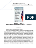 Классификация мужчин.rtf