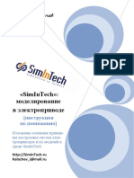 Kalachev_Y.N._SimInTech-Modelirovanie_v_electroprivode