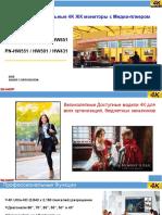 PN-HW861_HW751HW651HW551HW501HW431_Sales_Guide_RUS