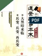 柏杨版通鉴纪事本末(第15部·大黑暗来临·兵变、兵变、再兵变)