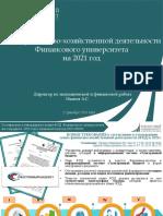 План ФХД на 2021