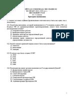 ans-law-10-11-sch-msk-19-20