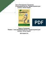 Geraschenko_Piyavka_-_vash_domashniy_doktor
