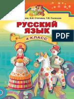 4_ry_sam_2015_ua.pdf