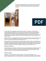 VITRAZh-spaces_ru.pdf