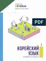 Koreyskiy_yazik_v_voprosah_i_otvetah (1).pdf