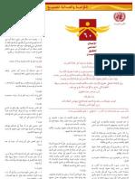 UniDeclHR Arabic Alarabia الإعلان العالمي لحقوق الإنسان