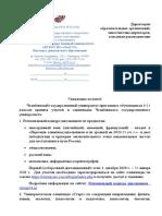 Олимпиады ЧелГУ.pdf
