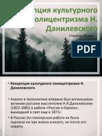 Концепция культурного полицентризма Н. Данилевского. .pptx