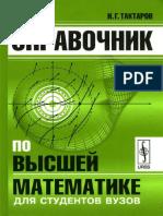 Справочник_по_высшей_математике_для_студентов_вузов_2019_Тактаров.pdf