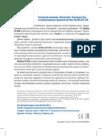 Pandora_DX_50B_rukovodstvo_20160901.pdf