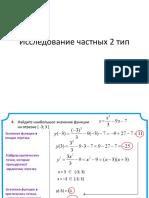 Issledovanie_chastnykh_2_tip