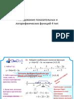 Issledovanie_pokazatelnykh_i_logarifmicheskikh_funktsiy_4_tip