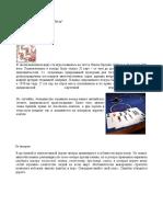 [Игорный дом] Лесной Д.С., Натансон Л.Г. - Покер (2001, Рольф, Айрис-Пресс) - libgen.lc.pdf