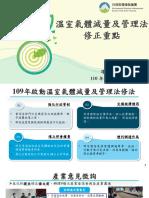 20210120氣候法座談會簡報