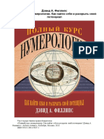 Fillips_Devid_Polny_kurs_numerologii.pdf