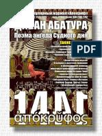 Апокриф 196