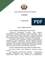 Zakon_ob_obrazovanii_LNR.docx