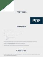 22.Протокол.pdf