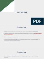 18.Initializer.pdf