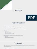 20.Класс.pdf