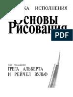 Основы рисования ( PDFDrive )