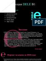Эволюция DELE B1.pptx