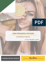 Принципы ПП от Софии.pdf
