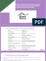Global Korea Scholarship (GKS)
