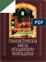 Gumanisticheskaya_mysl_italyanskogo_Vozrozhdenia_-_2004.pdf