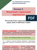 Lektsia_4_Kontseptsii_UP