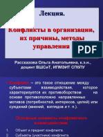 Lektsia_3_Konflikty_prichiny_metody_upravlenia