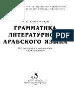 Н. В. Юшманов. Грамматика литературного арабского языка