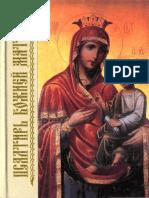 Псалтирь Божией Матери - святитель Димитрий Ростовский.pdf