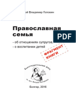 Fragment-Pravoslavnaya-semya